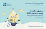 Акредитована онлајн конференција за наставнике и васпитаче